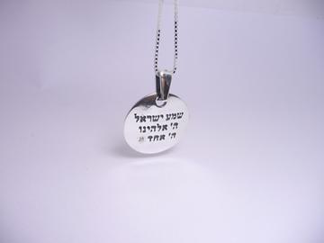 """תמונה של תליון כסף עגול עם הכיתוב """"שמע ישראל"""" בשיבוץ אבן זרקון"""