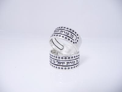 """תמונה של טבעת כסף בשילוב """"בן פורת יוסף"""" וכוכבים"""