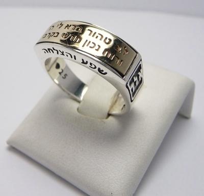 """תמונה של טבעת כסף עם פלטת זהב ועליה הכיתוב """"לב טהור"""""""