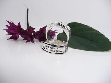 """תמונה של טבעת כסף עם פלטת כסף ועליה הכיתוב """"ה' ישמור צאתך ובואך"""""""