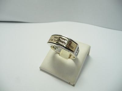 """תמונה של טבעת כסף עפ פלטת זהב ועיליה הכיתוב """"ה' ישמור צאתך ובואך"""""""