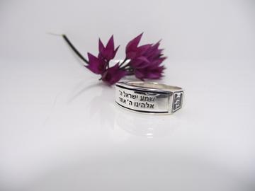 """תמונה של טבעת כסף עם פלטת כסף ועליה הכיתוב """"שמע ישראל"""""""