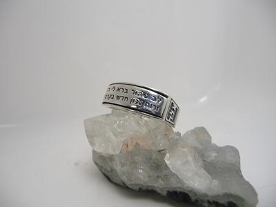 """תמונה של טבעת כסף עפ פלטת כסף ועליה הכיתוב """"לב טהור"""""""