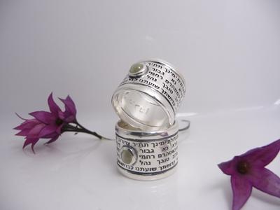 תמונה של טבעת כסף רחבה עם כל 'אנא בכוח' בשילוב אבן עין החתול באמצע