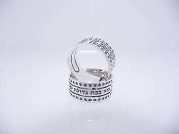 תמונה של טבעת מסילת ישרים בכסף עם הכיתוב 'אנא בכוח'