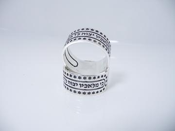 תמונה של טבעת כסף מסילת ישרים עם הכיתוב 'כי מלאכיו'