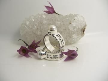 תמונה של טבעת כסף אשת חיל בשיבוץ פנינה