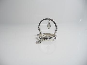 תמונה של טבעת כף עם הכיתוב תפילת הדרך