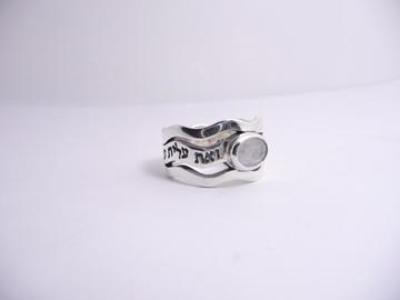 """תמונה של טבעת כסף גלית רחבה עם הכיתוב """"רבות בנות"""" בשיבןץ מונסטון"""