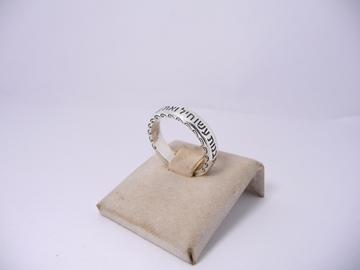 """תמונה של טבעת כסף דקה עם הכיתוב """"רבות בנות"""""""