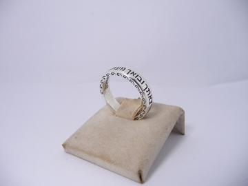 """תמונה של טבעת כסף דקה עם הכיתוב """"ה' ישמור צאתך ובואך"""""""