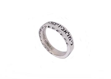 """תמונה של טבעת כסף דקה עם הכיתוב """"כי מלאכיו"""""""