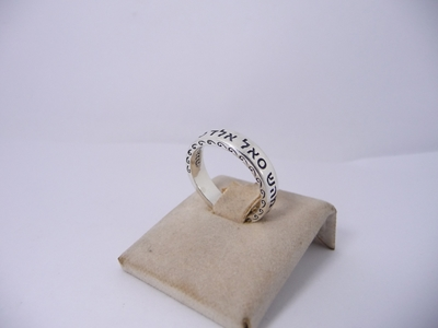תמונה של טבעת כסף דקה עם צירופי שמות הבורא