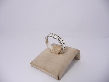 """תמונה של טבעת כסף דקה עם הכיתוב """"אנא בכוח"""""""