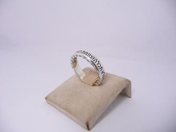 """תמונה של טבעת כסף דקה עם הכיתוב """"כד הקמח"""""""