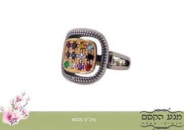 תמונה של טבעת אבני החושן כסף בשילוב זהב עם אבני חן אמיתיות