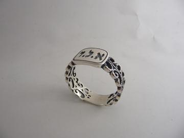 תמונה של טבעת כסף תחרה עם הצירוף א.ל.ד