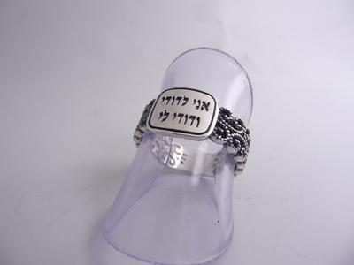 """תמונה של טבעת כסף תחרה עם הכיתוב """"אני לדודי"""""""