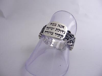 """תמונה של טבעת כסף תחרה עם הכיתוב """"אנא בכוח"""""""