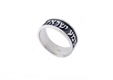 """תמונה של טבעת כסף """"שמע ישראל"""""""