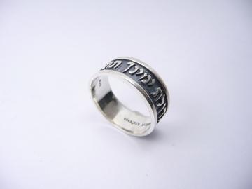 """תמונה של טבעת כסף עם הכיתוב """"אנא בכוח"""""""