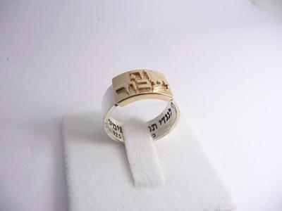 """תמונה של טבעת כסף בשילוב פלטת זהב והכיתוב """"זה יעבור"""""""