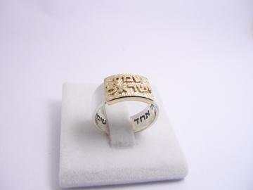 """תמונה של טבעת כסף בשילוב פלטת זהב עם """"שמע ישראל"""""""