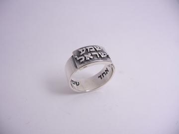 """תמונה של טבעת כסף עם פלטת כיתוב """"שמע ישראל"""""""