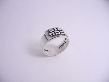 """תמונה של טבעת כסף עם פלטת כיתוב """"אנא בכוח"""""""