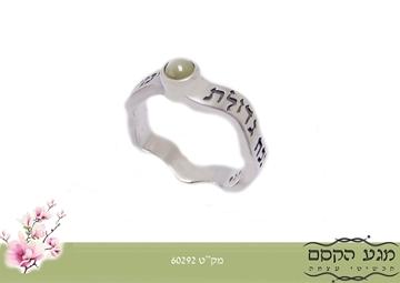 """תמונה של טבעת כסף גילת עם הכיתוב """"אנא בכוח"""" ושיבוץ אבן עין החתול"""
