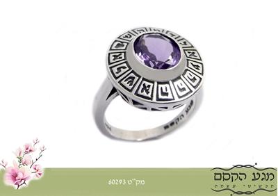 תמונה של טבעת כסף אליפטית עם צירופי שמות הבורא ושיבוץ אבן אמטיסט