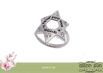 """תמונה של טבעת כסף מגן דוד משובצת זירקונים עם הכיתוב """"שמע ישראל"""""""