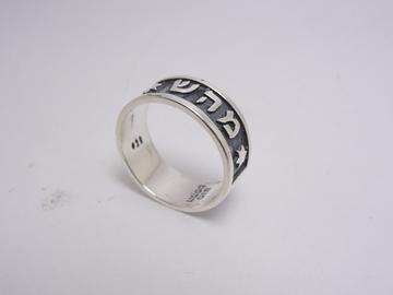 תמונה של טבעת כסף עם הצירוף מ.ה.ש