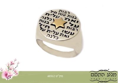 """תמונה של טבעת כסף """"רבות בנות"""" בשילוב מג""""ד מזהב באמצע"""