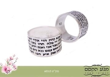 תמונה של טבעת כסף 72 הצירופים