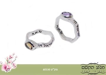 """תמונה של טבעת כסף גלית """"שמע ישראל"""" עם הצירוף ש.א.ה בשיבוץ אבן אמטיסט\סיטרין"""