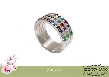 תמונה של טבעת שלושת שורות החושן