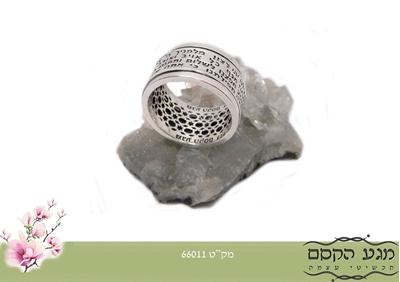 תמונה של טבעת כסף מסתובבת עם תפילת הדרך