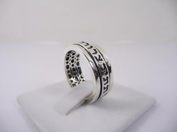 תמונה של טבעת קבלה מסתובבת בכסף עם 'אנא בכוח'