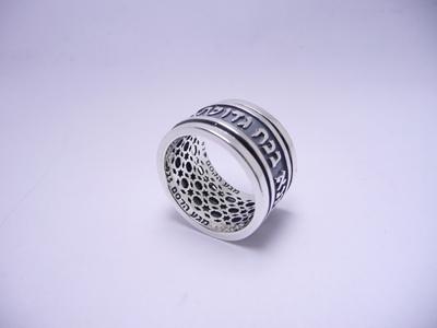"""תמונה של טבעת כסף מסתובבת עם הכיתוב """"אנא בכוח"""""""