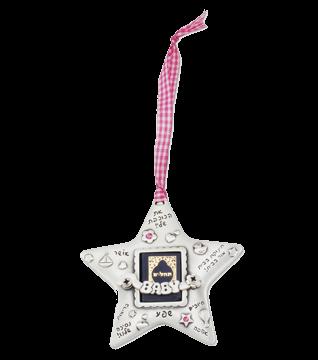 תמונה של ממתלה לקיר כוכב עם תהילים לתינוק כוכב עם תהילים לתינוק
